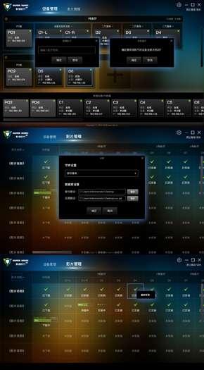 VR Cinema Center Control System